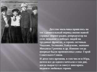 Детство мальчика пришлось на тот удивительный период жизни нашей страны: пер