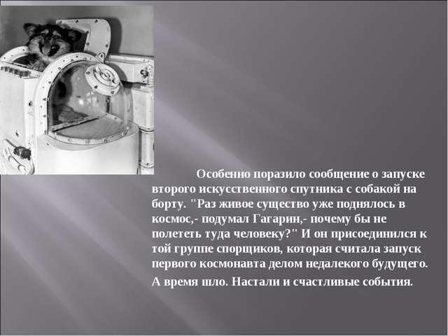 Особенно поразило сообщение о запуске второго искусственного спутника с соба...