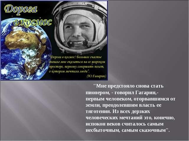 """""""Мне предстояло снова стать пионером, - говорил Гагарин,- первым человеком..."""