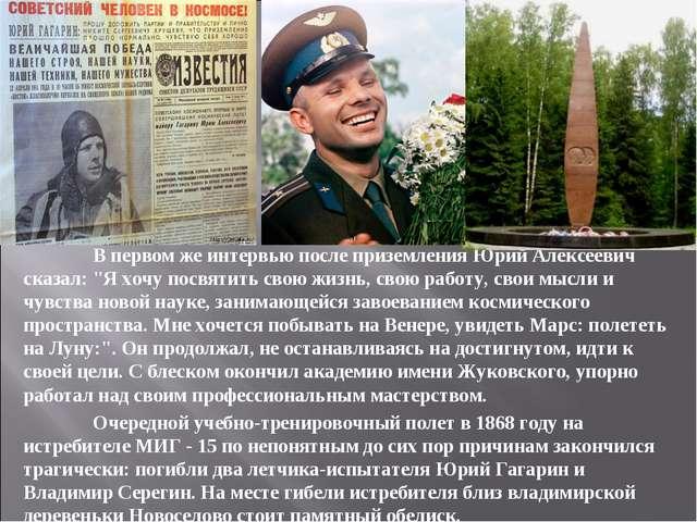 """В первом же интервью после приземления Юрий Алексеевич сказал: """"Я хочу посвя..."""