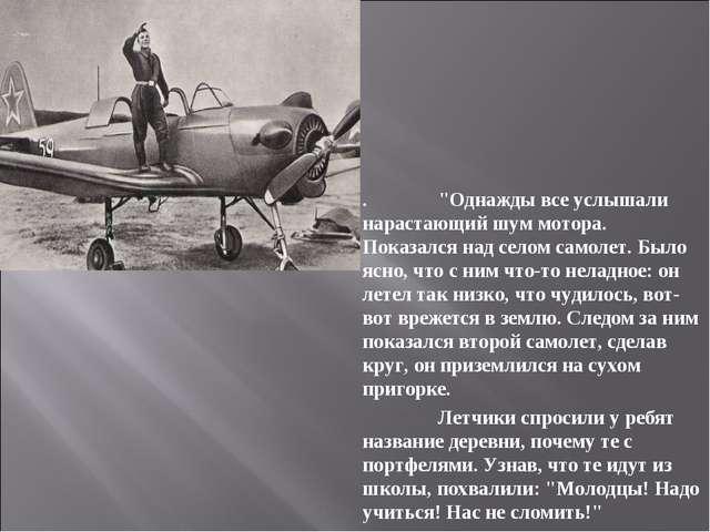 """. """"Однажды все услышали нарастающий шум мотора. Показался над селом самолет...."""
