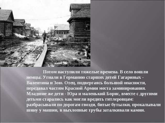 Потом наступили тяжелые времена. В село вошли немцы. Угнали в Германию старш...