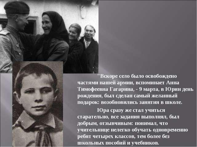 """""""Вскоре село было освобождено частями нашей армии, вспоминает Анна Тимофеевн..."""