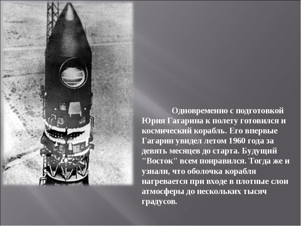 Одновременно с подготовкой Юрия Гагарина к полету готовился и космический ко...