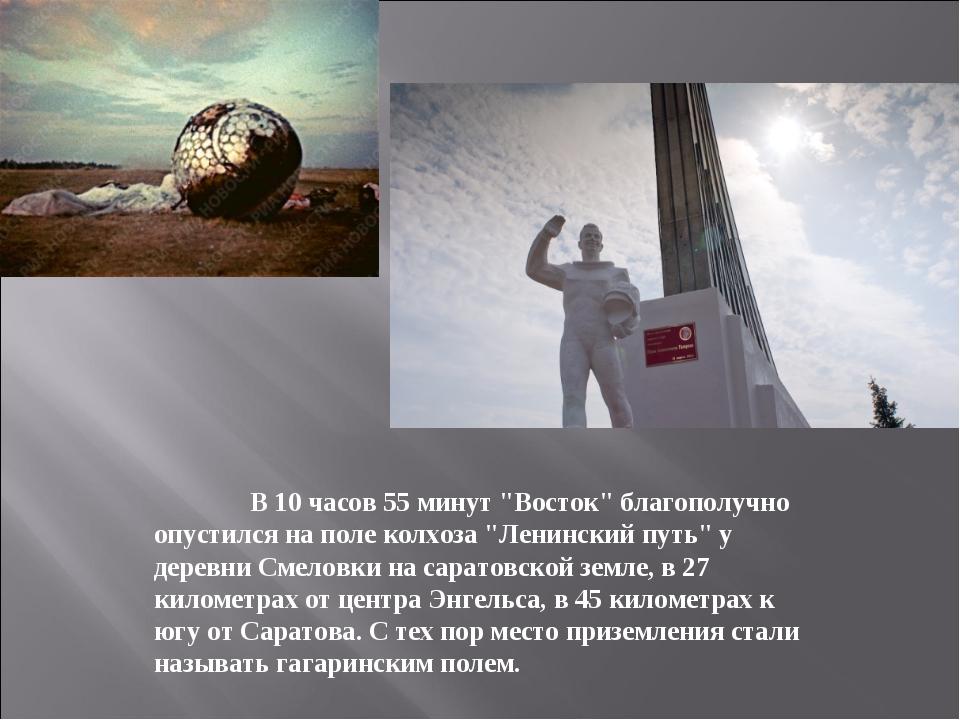 """В 10 часов 55 минут """"Восток"""" благополучно опустился на поле колхоза """"Ленинск..."""