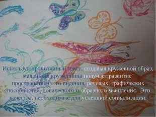 Используя прочитанный текст, создавая кружевной образ, маленькая кружевница п
