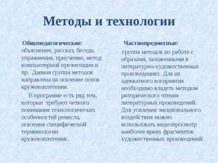 Методы и технологии Общепедагогические: объяснение, рассказ, беседа, упражне
