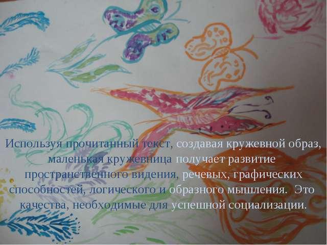 Используя прочитанный текст, создавая кружевной образ, маленькая кружевница п...