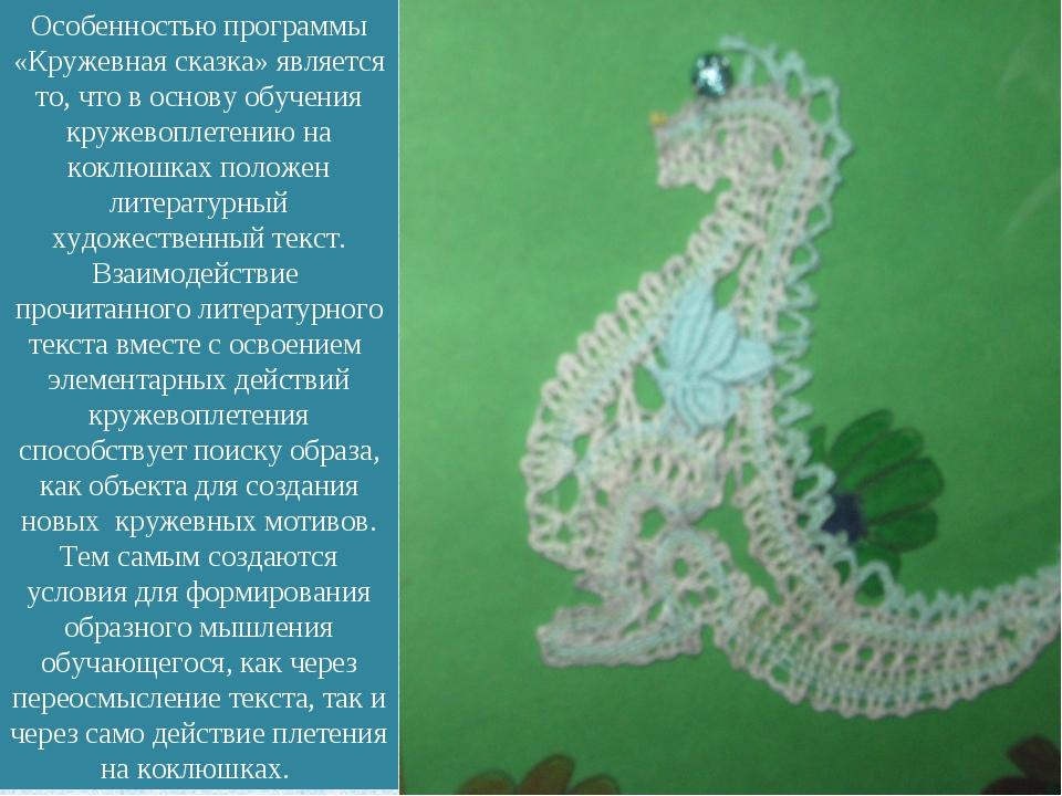 Особенностью программы «Кружевная сказка» является то, что в основу обучения...