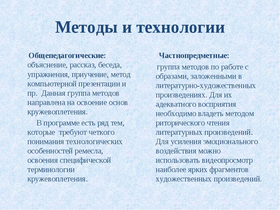 Методы и технологии Общепедагогические: объяснение, рассказ, беседа, упражне...
