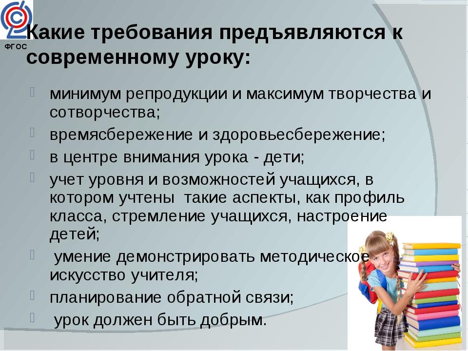 """Сценарий педсовета """"Деятельность учителя на уроке в условиях введения ФГОС"""""""