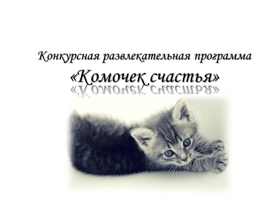 C:\Users\Canis\Desktop\день кошек\Презентация1.jpg