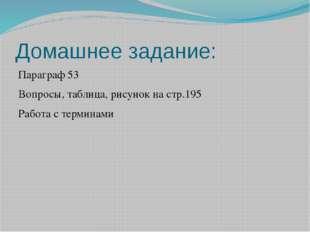 Домашнее задание: Параграф 53 Вопросы, таблица, рисунок на стр.195 Работа с т