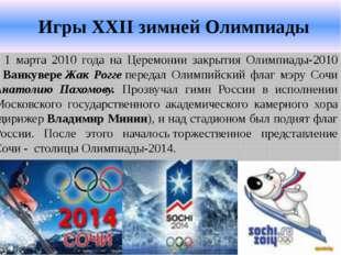 1 марта 2010 года на Церемонии закрытия Олимпиады-2010 вВанкувереЖак Рогге