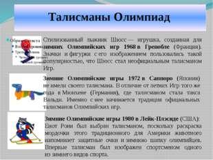Талисманы Олимпиад Стилизованный лыжник Шюсс— игрушка, созданная для зимних