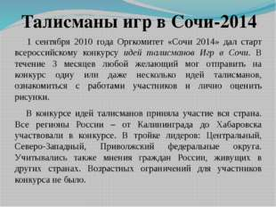 1 сентября 2010 года Оргкомитет «Сочи 2014» дал старт всероссийскому конкурс