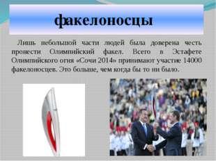 Лишь небольшой части людей была доверена честь пронести Олимпийский факел. В