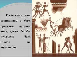 Греческие атлеты состязались в беге, прыжках, метании копя, диска, борьбе, к