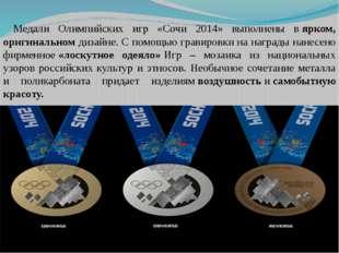 Медали Олимпийских игр «Сочи 2014» выполнены вярком, оригинальномдизайне.