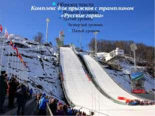 Комплекс для прыжков с трамплином «Русские горки»