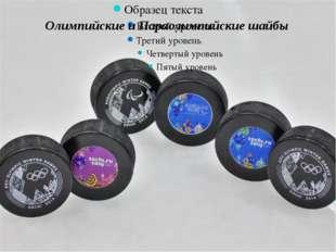 Олимпийские и Параолимпийские шайбы