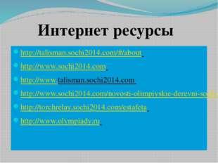 http://talisman.sochi2014.com/#/about http://www.sochi2014.com http://www.tal