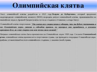 Текст олимпийской клятвы разработан в 1913 годуПьером де Кубертеном, которы