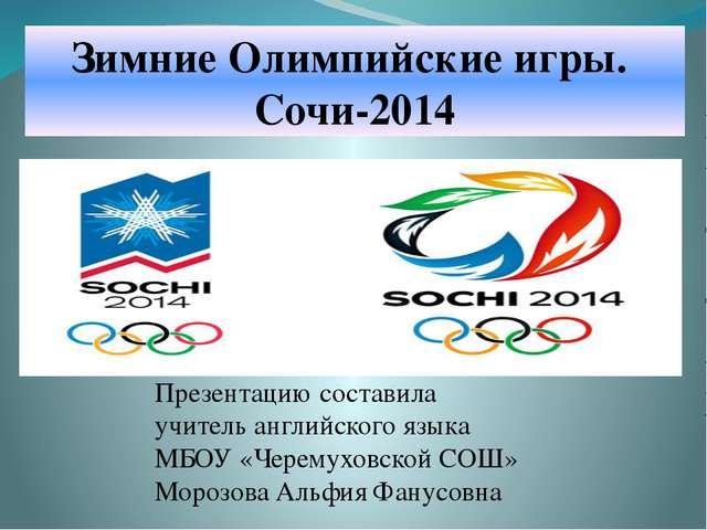 Зимние Олимпийские игры. Сочи-2014 Презентацию составила учитель английского...