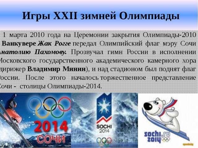 1 марта 2010 года на Церемонии закрытия Олимпиады-2010 вВанкувереЖак Рогге...