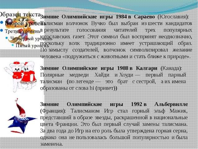 Зимние Олимпийские игры 1984в Сараево (Югославия): Талисман волчонок Вучко б...