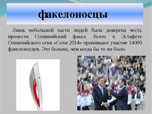Лишь небольшой части людей была доверена честь пронести Олимпийский факел. В...