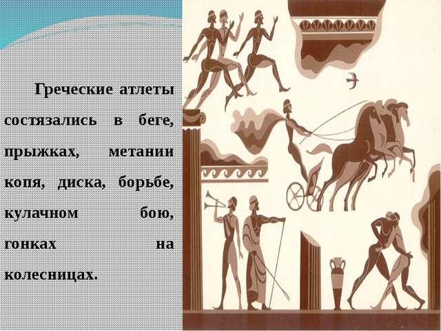 Греческие атлеты состязались в беге, прыжках, метании копя, диска, борьбе, к...