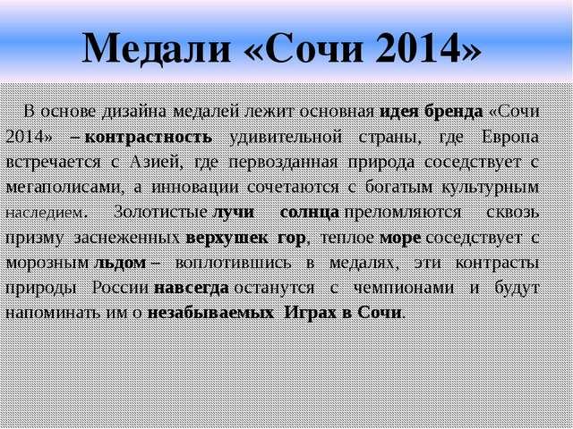 В основе дизайна медалей лежит основнаяидея бренда«Сочи 2014» –контрастно...