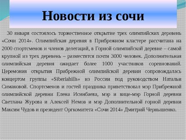 30 января состоялось торжественное открытие трех олимпийских деревень «Сочи...