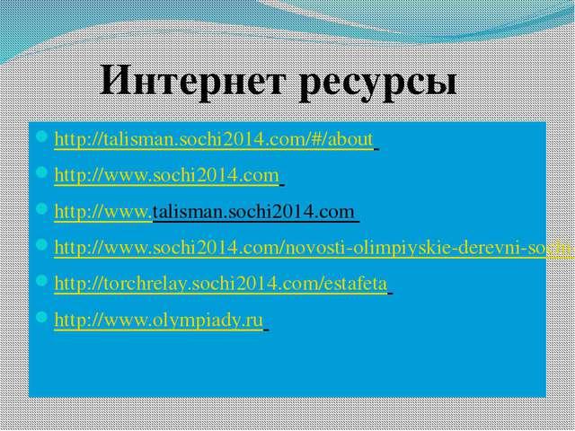 http://talisman.sochi2014.com/#/about http://www.sochi2014.com http://www.tal...