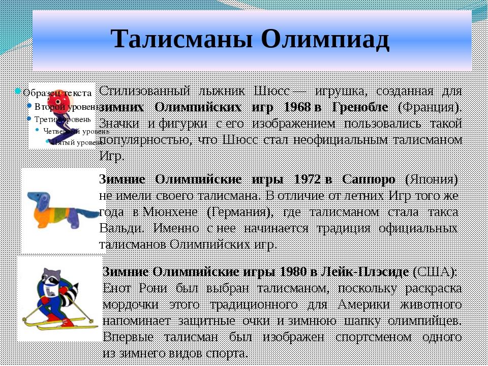 Талисманы Олимпиад Стилизованный лыжник Шюсс— игрушка, созданная для зимних...