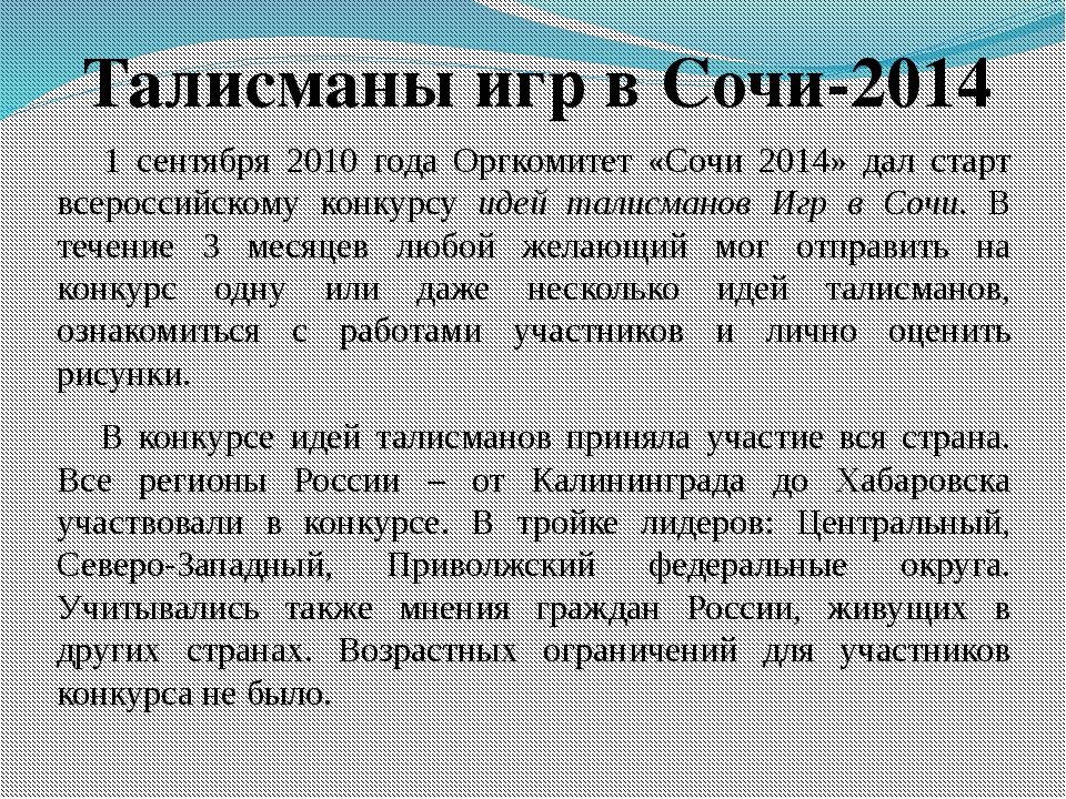 1 сентября 2010 года Оргкомитет «Сочи 2014» дал старт всероссийскому конкурс...