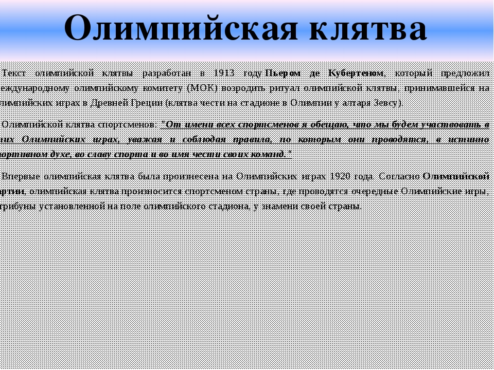 Текст олимпийской клятвы разработан в 1913 годуПьером де Кубертеном, которы...