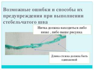 Возможные ошибки и способы их предупреждения при выполнении стебельчатого шв