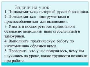 Задачи на урок 1. Познакомиться с историей русской вышивки. 2. Познакомиться