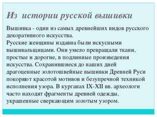 Из истории русской вышивки Вышивка - один из самых древнейших видов русского