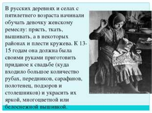 В русских деревнях и селах с пятилетнего возраста начинали обучать девочку же