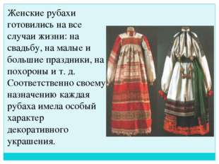 Женские рубахи готовились на все случаи жизни: на свадьбу, на малые и большие