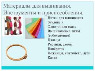 Материалы для вышивания. Инструменты и приспособления. Нитки для вышивания (м