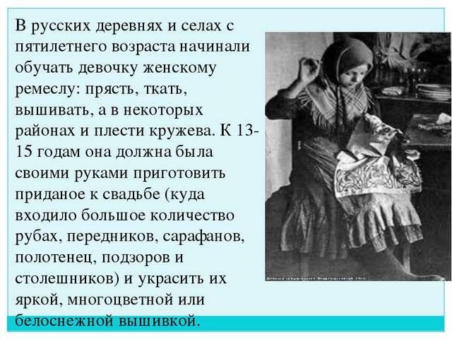 В русских деревнях и селах с пятилетнего возраста начинали обучать девочку же...