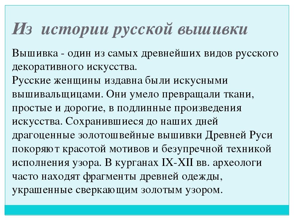 Из истории русской вышивки Вышивка - один из самых древнейших видов русского...
