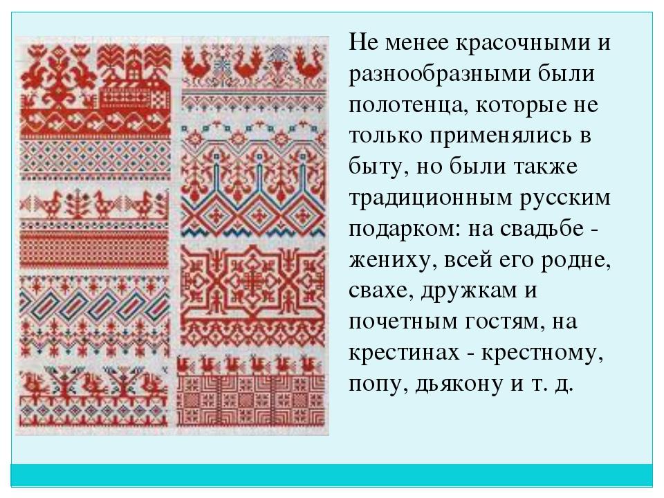 Не менее красочными и разнообразными были полотенца, которые не только примен...