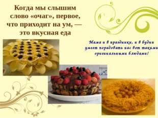 Когда мы слышим слово «очаг», первое, что приходит на ум, — это вкусная еда М