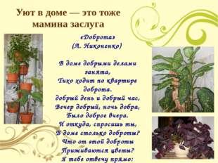 Уют в доме — это тоже мамина заслуга «Доброта» (Л. Никоненко) В доме добрыми