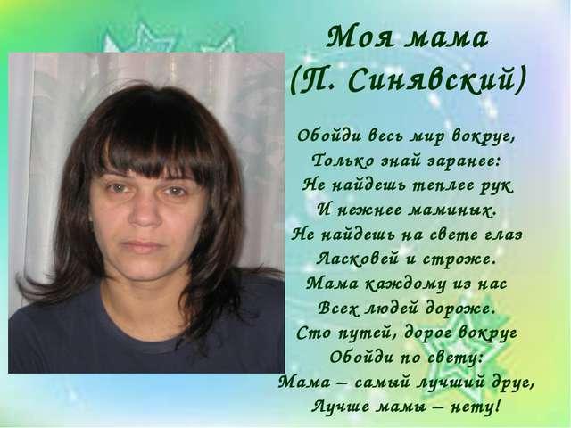 Моя мама (П. Синявский) Обойди весь мир вокруг, Только знай заранее: Не найде...